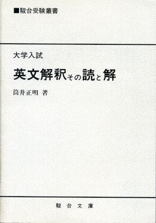 英文解釈その読と解.jpg