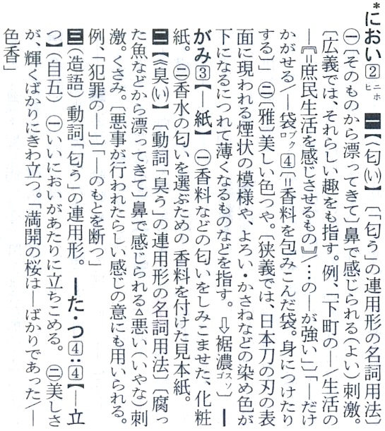 におい1.jpg