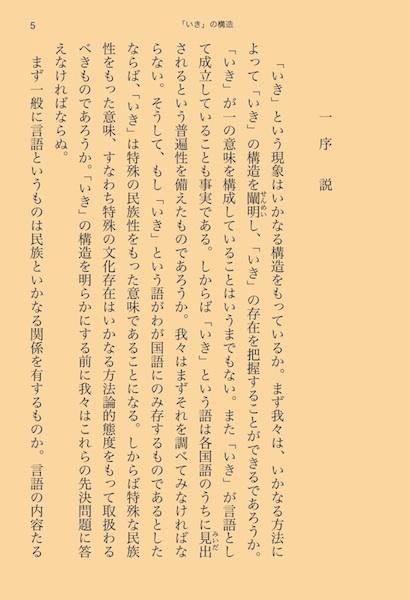 いきiPad.jpg