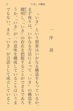 いきiPhone 4.jpg