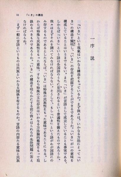 いき岩波文庫.jpg