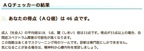 AQチェッカーの結果.jpg