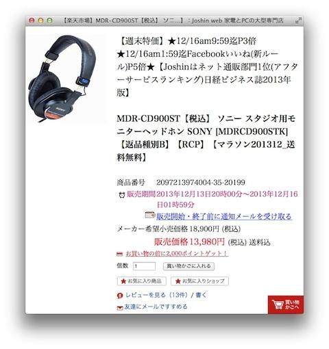 楽天でのMDR-CD900ST価格.jpg