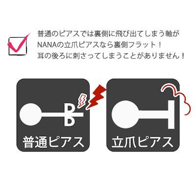 piercing-nana_lsi3_2.jpg