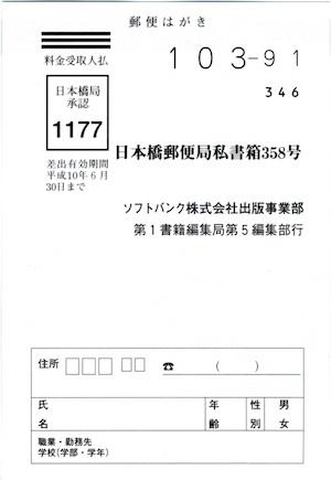 愛読者表.jpg