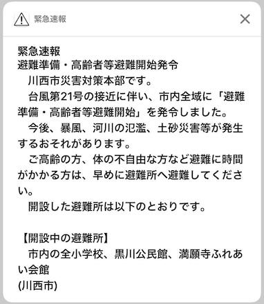 避難警報.jpg