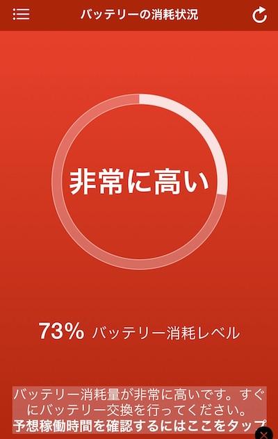 iPhone6ハ?ッテリ.jpg