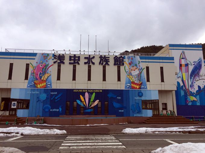 20170315_浅虫水族館_01.jpg