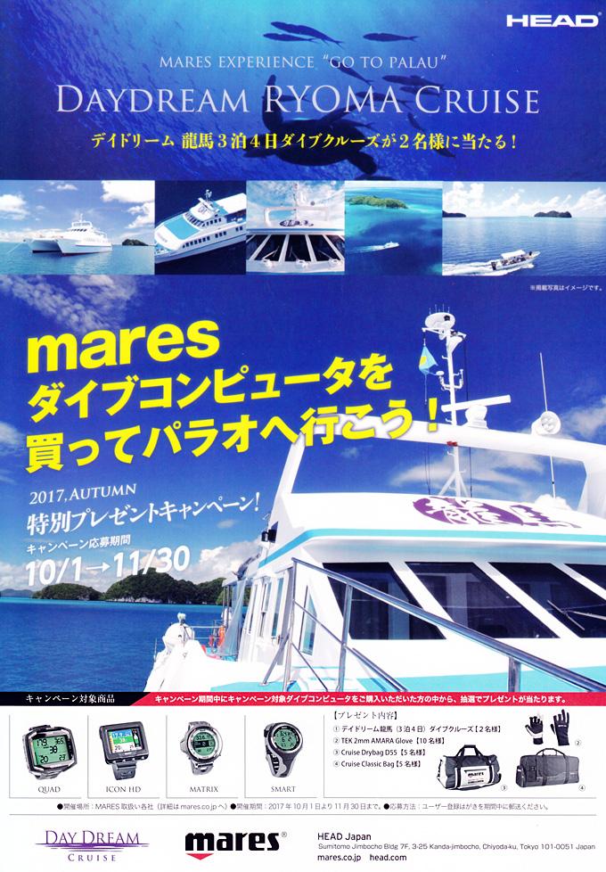 maresのダイコン買ってパラオへ行こう!