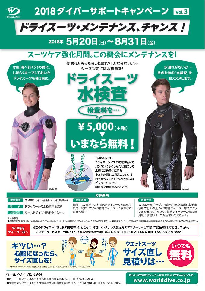 水没検査料¥5,000無料キャンペーン|ワールドダイブ