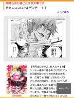 恋エロキャンペーン1