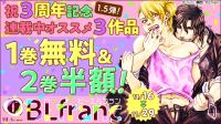 恋エロキャンペーン2