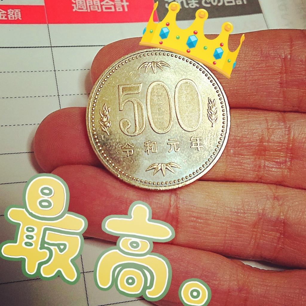 令和元年硬貨