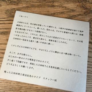 蘇った三田村周三 復活記念 小ライブ ごあいさつ