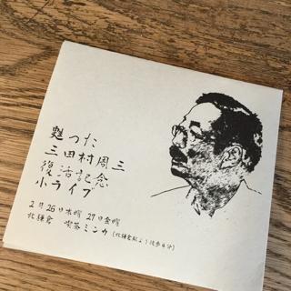 蘇った三田村周三 復活記念 小ライブ