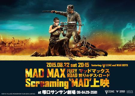 マッドマックス 怒りのデス・ロード Screaming MAD  上映