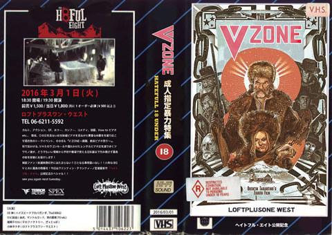 「V-ZONE〜廃盤、絶版ビデオ祭り」〜成人指定暴力特集 hatefull 18 under〜