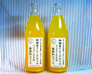 リンゴジュース