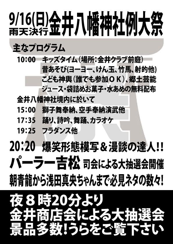 金井八幡神社例大祭