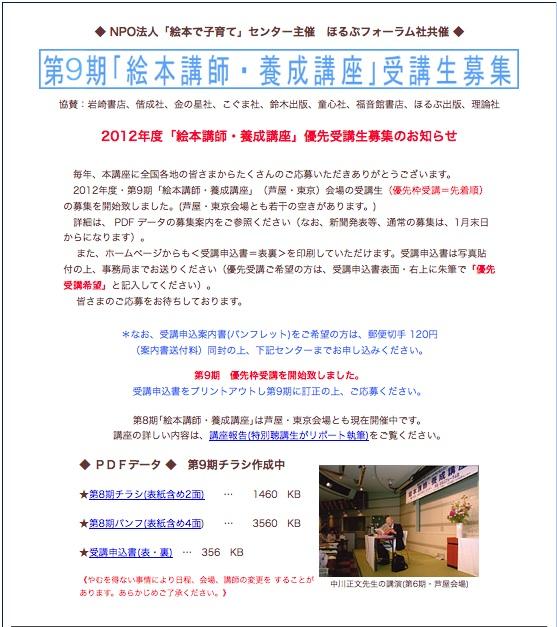 絵本講師・養成講座 2011  川口結実