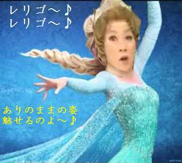 だいすけお兄さん・女装・雪の女王