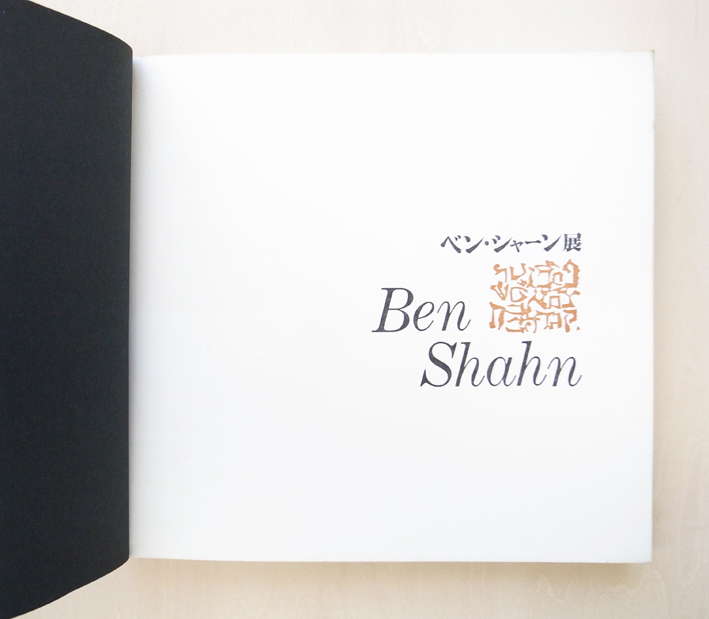 ben shahan 70s_中表紙