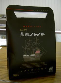 横浜 ありあけ 黒船ハーバー