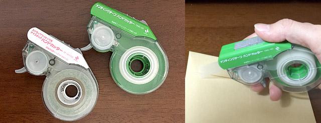 テープ(ハンドカッター)