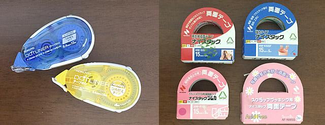 テープのりと、両面テープ各種
