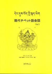 現代チベット語会話1