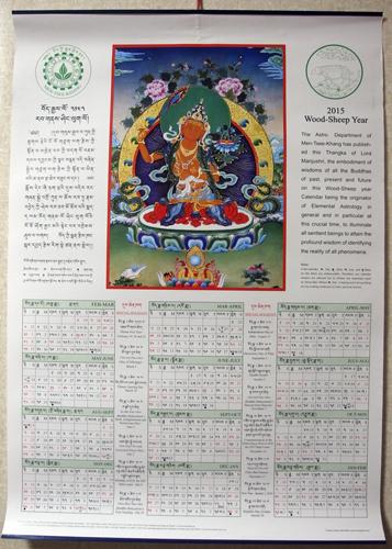メンツィーカンカレンダー2015