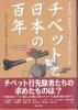 チベットと日本の百年