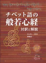 チベット語の般若心経 表紙
