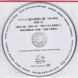 チベット語の般若心経 付録CD