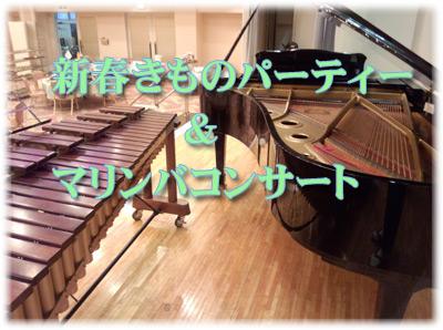 マリンバコンサート03