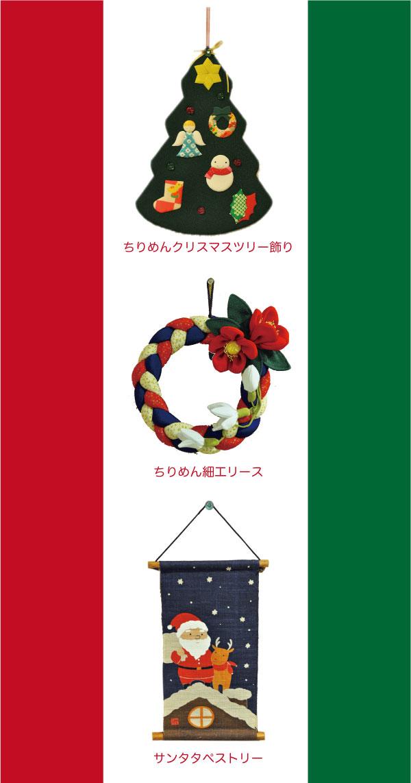 和風なクリスマスグッズ