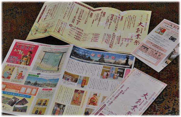 2月展のDMと着物新聞