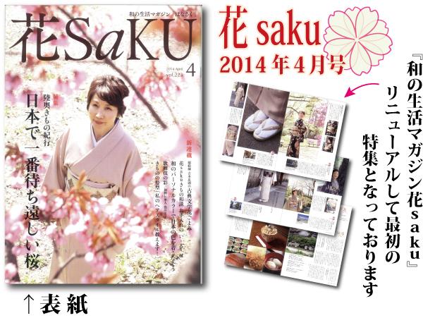 花SAKU4月号が発行されました