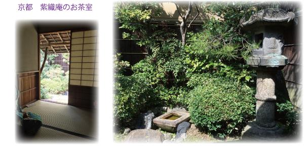 京都 紫織庵のお茶室