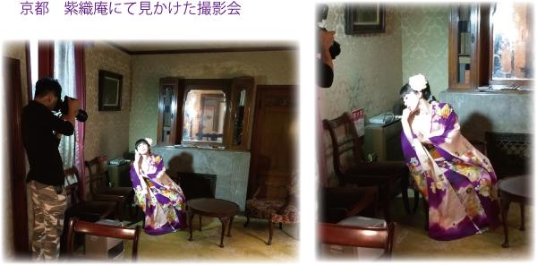 京都 紫織庵で見かけた撮影会