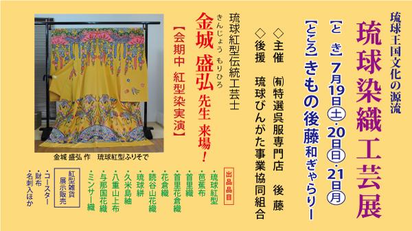琉球染織工芸展のお知らせ
