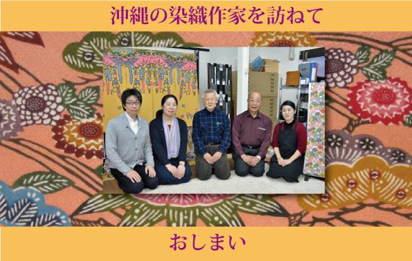 琉球紅型金城工房003