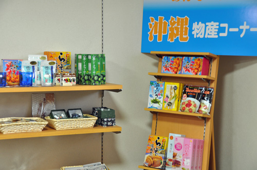 沖縄物産品