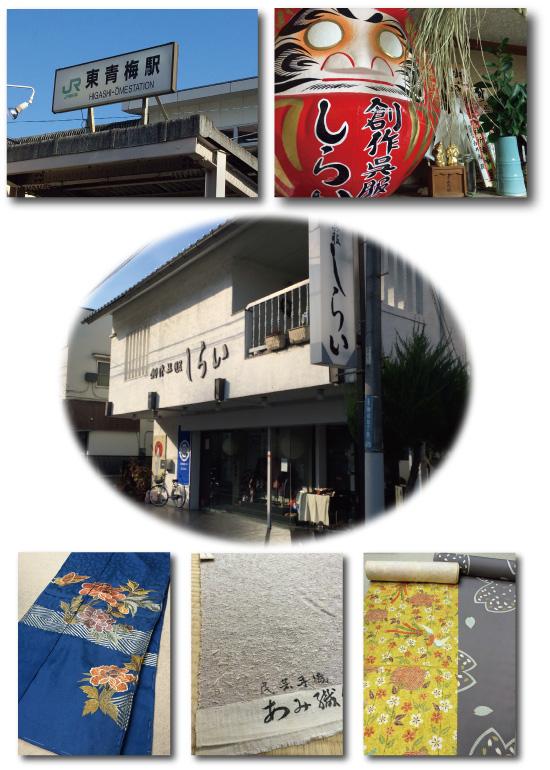 白井呉服店へ001
