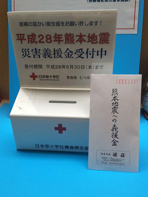 熊本地震への義援金001