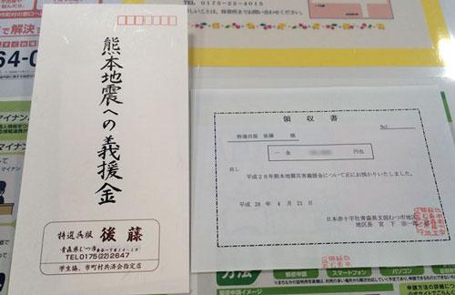 熊本地震への義援金と領収書