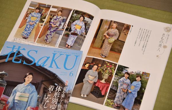 花SAKU2018年6月号街で見かけたきもの美人