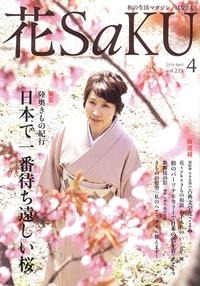 花SAKU2014年4月号表紙