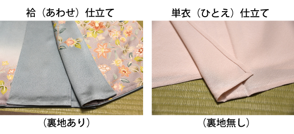 袷の着物と単衣の着物画像