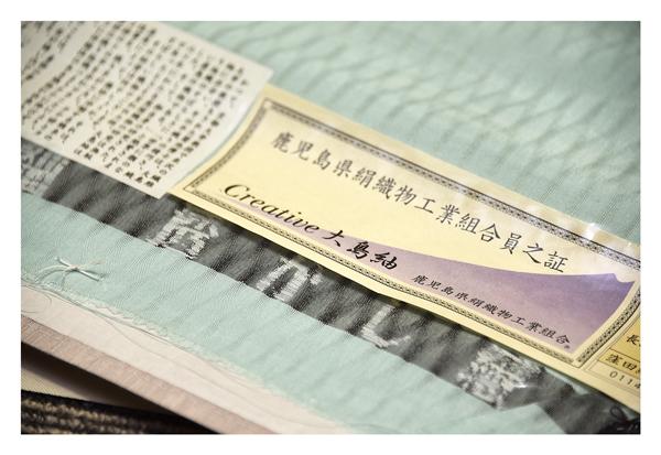 夏大島紬&夏名古屋帯003-01